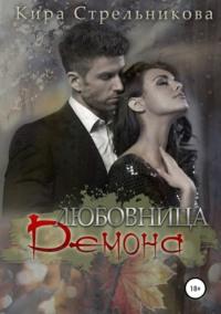 Любовница демона