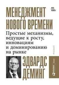 Менеджмент нового времени. Простые механизмы, ведущие к росту, инновациям и доминированию на рынке