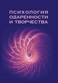 Психология одаренности и творчества