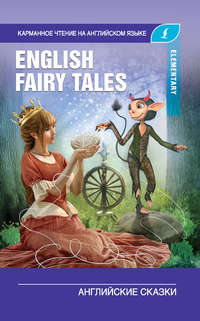English Fairy Tales / Английские сказки. Elementary