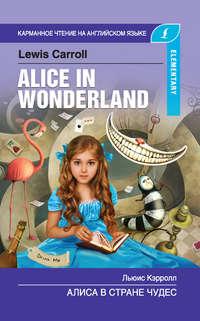 Алиса в стране чудес \/ Alice in Wonderland
