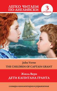 Дети капитана Гранта / The Children of Captain Grant