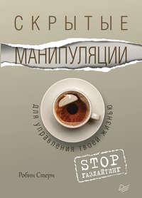Скрытые манипуляции для управления твоей жизнью. STOP газлайтинг