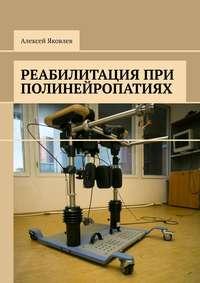 Реабилитация при полинейропатиях