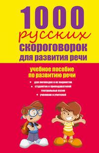 1000 русских скороговорок для развития речи: учебное пособие