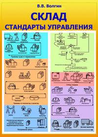 Склад. Стандарты управления: Практическое пособие