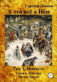 А это всё о Нём. Том 3. Импасто. Глава 4. Джйотиш Иисуса Христа
