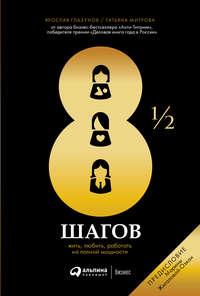 8½ шагов