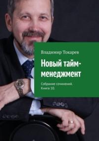 Новый тайм-менеджмент. Собрание сочинений. Книга 10