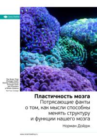 Краткое содержание книги: Пластичность мозга. Потрясающие факты о том, как мысли способны менять структуру и функции нашего мозга. Норман Дойдж