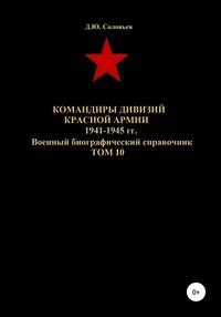 Командиры дивизий Красной Армии 1941-1945 гг. Том 10