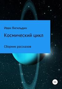 Космический цикл