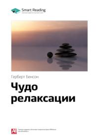 Ключевые идеи книги: Чудо релаксации. Герберт Бенсон