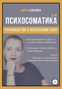 Психосоматика 2.0