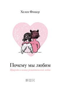 Почему мы любим. Природа и химия романтической любви