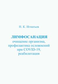 Лимфосанация: очищение организма, профилактика осложнений COVID-19, реабилитация