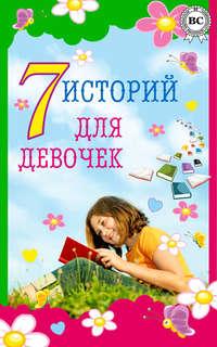 7 историй для девочек