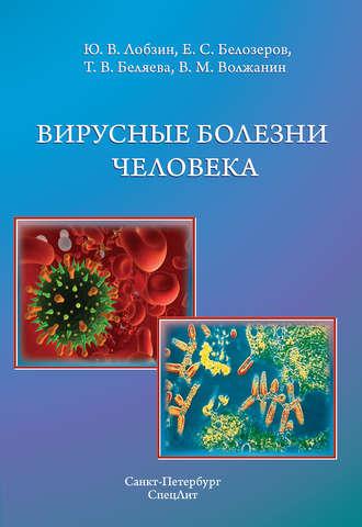 энтеральные коронавирусы