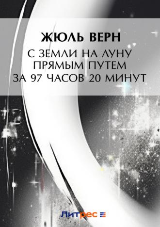 Жюль Верн, Книга С Земли на Луну прямым путем за 97 часов 20 минут ... b3f88fed79c
