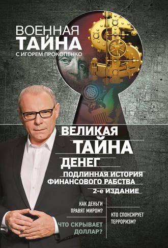 Игорь Прокопенко, Великая тайна денег. Подлинная история финансового ... 6a77f71f5de