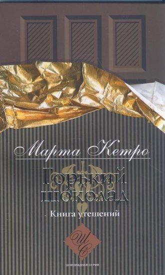 Горький шоколад. Книга утешений марта кетро скачать fb2, txt.
