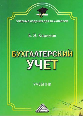 Бухгалтерия читать онлайн регистрация ип минском районе