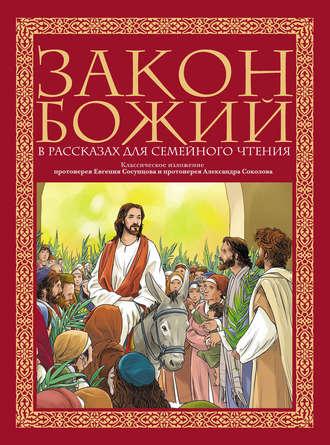 Владимир малягин закон божий для самых маленьких скачать книгу fb2.