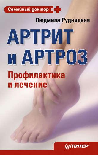 Мази для суставов рук и ног