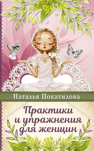 Наталья покатилова рожденная женщиной скачать бесплатно книгу