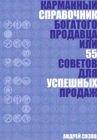 Карманный справочник Богатого продавца или 55 советов для успешных продаж ad4316419b3