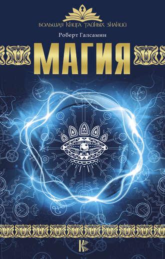 f23b602716f0 Роберт Галсамин, Магия – читать онлайн полностью – ЛитРес