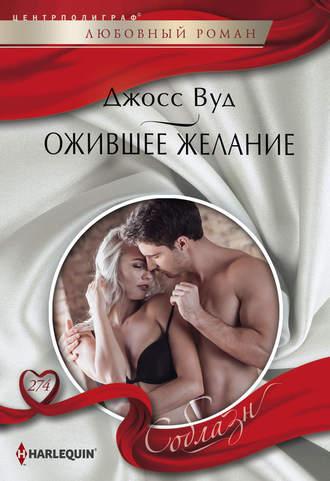 Разбудить сексуальное желание мужчины перевод русский онлайн