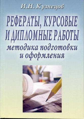 Кузнецов рефераты курсовые и дипломные работы онлайн 7448