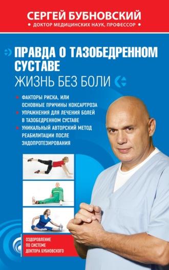Боль в плечевых суставах ночью лечение