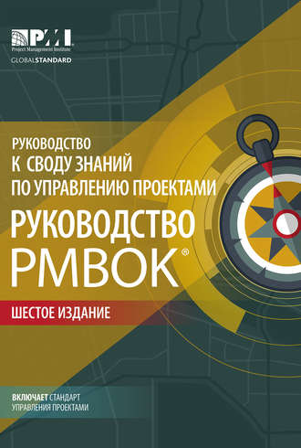 Руководство к своду знаний по управлению проектами (Руководство PMBOK®). Шестое издание. Agile: практическое руководство