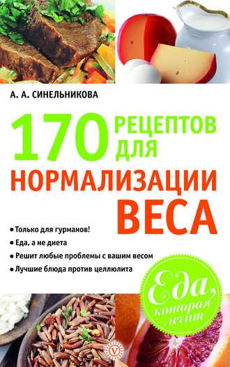 37035551b27f А. А. Синельникова, 170 рецептов для нормализации веса – читать ...
