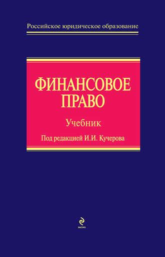 финансовые правоотношения в области публичного кредита московский кредитный банк кредит наличными без справки онлайн