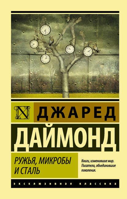10654193-dzhared-m-daymond-ruzhya-mikroby-i-stal-sudby-chelovecheskih-obschestv.jpg