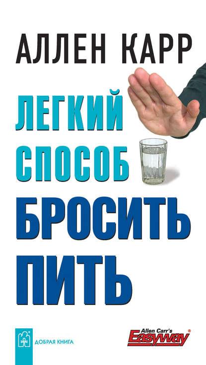 Аллен Карр «Легкий способ бросить пить»
