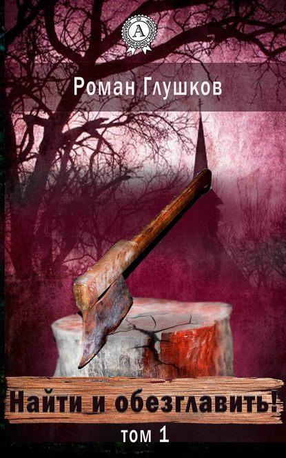 https://cv9.litres.ru/pub/c/elektronnaya-kniga/cover_415/19057790-roman-glushkov-nayti-i-obezglavit-tom-1.jpg