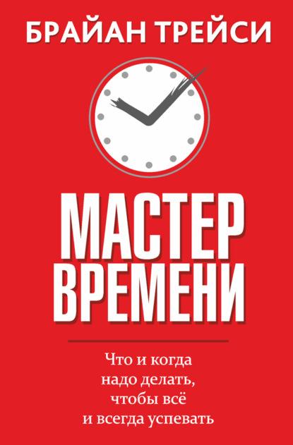 Брайан Трейси «Мастер времени»
