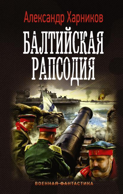 Балтийская рапсодия. Александр Харников