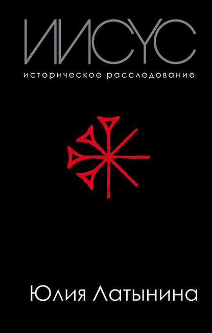25207296-uliya-latynina-iisus-istoriches