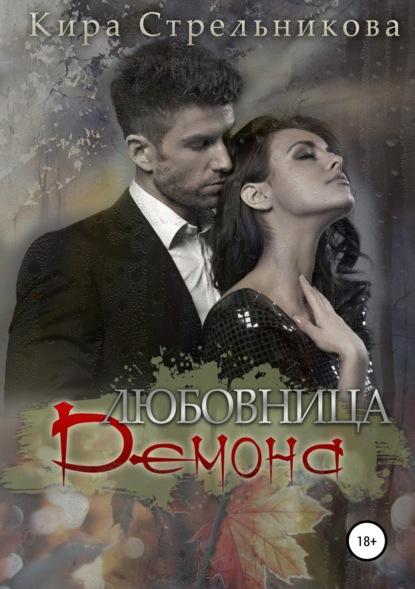 Любовница демона. Кира Стрельникова