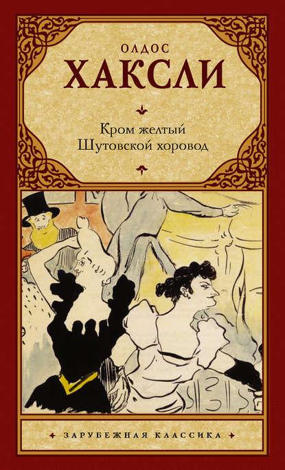 Олдос Хаксли «Желтый Кром»