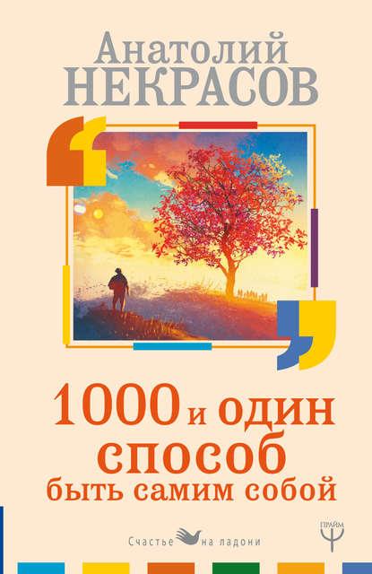Некрасов А.А. «1000 и один способ быть самим собой»