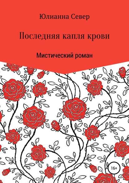 Юлия Кветкина - Последняя капля крови