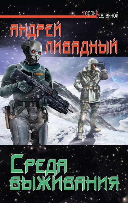 https://cv9.litres.ru/pub/c/elektronnaya-kniga/cover_415/4994695-andrey-livadnyy-sreda-vyzhivaniya.jpg