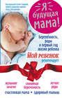 Я – будущая мама! Беременность, роды и первый год жизни ребенка