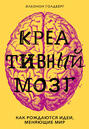 Креативный мозг. Как рождаются идеи, меняющие мир